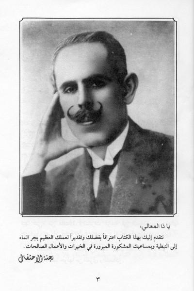 Youssef Beik EL Zein - Profile
