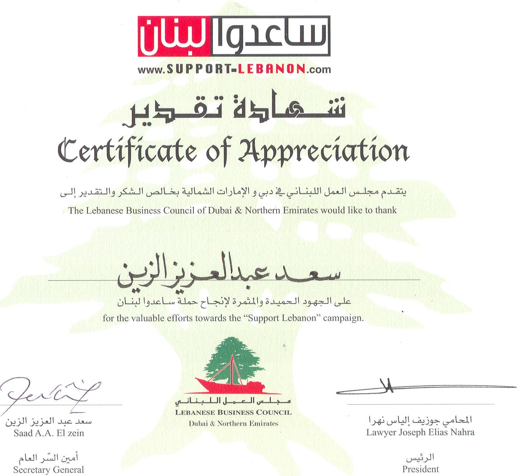 Certificate of appreciationLebanese Business Council