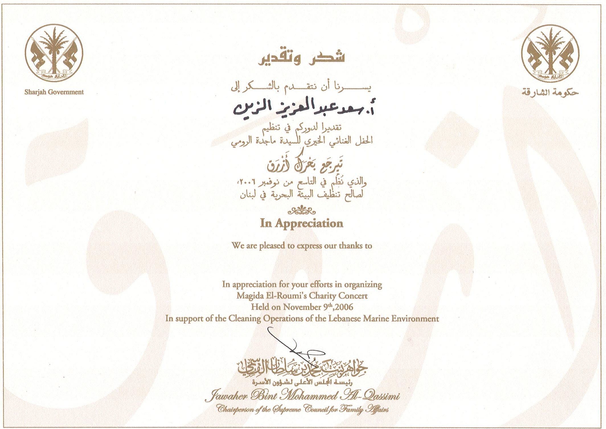 Certificate of appreciation Sharjah Government